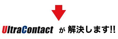 UltraContactが解決します!!