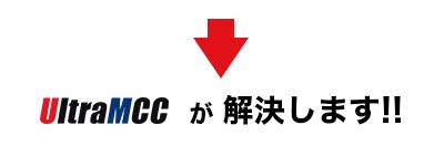 UltraMCCが解決します!!