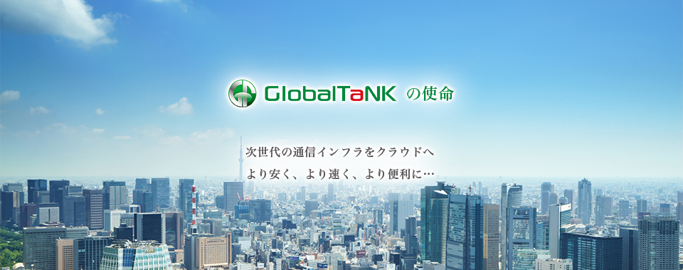 グローバル・タンク株式会社の使命